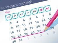Самые заметные события уходящей недели (23.05–27.05)