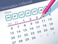 Самые заметные события прошлой недели (30.05–03.06)
