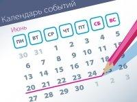 Самые заметные события прошлой недели (20.06–24.06)