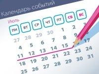 Самые заметные события прошлой недели (11.07–15.07)