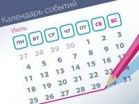 Самые заметные события уходящей недели (25.07–28.07)