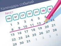Самые заметные события прошлой недели (08.08–12.08)