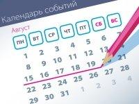 Самые заметные события прошлой недели (15.08–19.08)