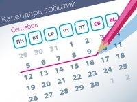 Самые заметные события уходящей недели (05.09–09.09)