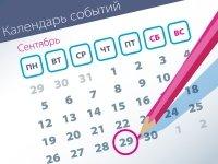 Важнейшие правовые темы в прессе – обзор СМИ (29.09)