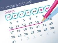 Самые заметные события уходящей недели (10.10–14.10)