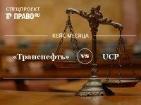 """Фонд UCP и """"Транснефть"""" планируют мировое соглашение"""