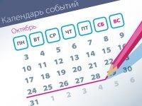 Самые заметные события уходящей недели (24.10–28.10)