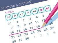 Новые дела ВС: самые интересные споры (14.11–18.11)