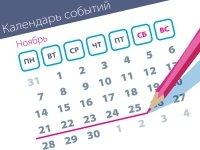 Самые заметные события уходящей недели (21.11–25.11)