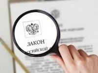 """""""Право.ru"""": законодательные новеллы – что вступает в силу в октябре"""