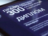 Право-300: оценка для юриста