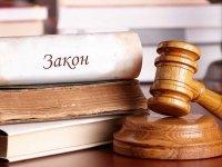 """""""Право.ru"""": законодательные новеллы – что вступает в силу в январе"""