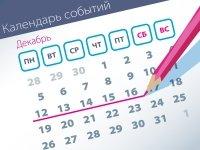 Самые заметные события уходящей недели (12.12–16.12)
