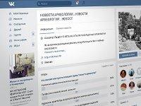 Как правильно писать посты в соцсети «ВКонтакте», решала экономколлегия ВС