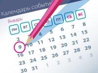 Важнейшие правовые темы в прессе – обзор СМИ (9.01)