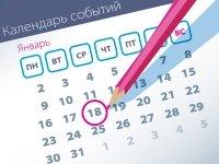 Важнейшие правовые темы в прессе – обзор СМИ (18.01)