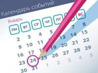 Важнейшие правовые темы в прессе – обзор СМИ (24.01)