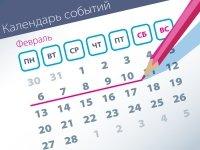 Самые заметные события уходящей недели (06.02–10.02)