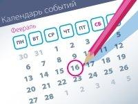 Важнейшие правовые темы в прессе – обзор СМИ (16.02)