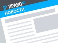 """Крашенинников внес свою лепту в борьбу с """"карманными адвокатами"""" следствия"""