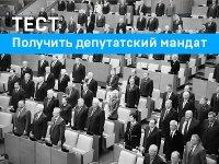 Получить депутатский мандат: тест на знание законопроектов