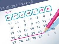 Самые заметные события уходящей недели (20.03–24.03)