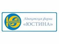 Адвокатской фирме «ЮСТИНА» -   25 лет