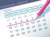 Самые заметные события уходящей недели (3.04–07.04)