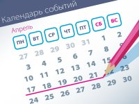 Самые заметные события уходящей недели (17.04–21.04)