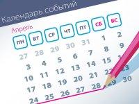 Самые заметные события уходящей недели (24.04–28.04)