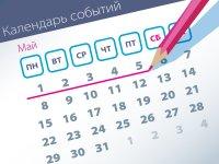 Самые заметные события уходящей недели (01.05–05.05) на 05.05.2017