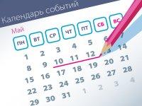 Новые дела ВС: самые интересные споры (10.05–12.05)