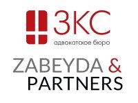 АБ«ЗКС» и «Забейда и партнеры» продолжат развитие практик с эксклюзивной специализацией в сфере уголовного права