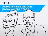 Видео-тест по актуальным вопросам российского права