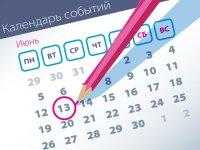 Важнейшие правовые темы в прессе – обзор СМИ (13.06)