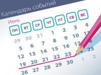 Самые заметные события уходящей недели (19.06–23.06)