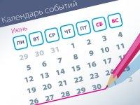 Самые заметные события уходящей недели (26.06–30.06) на 30.06.2017