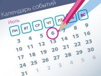 Важнейшие правовые темы в прессе - обзор СМИ за 06.07.2017