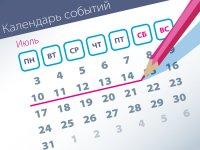 Самые заметные события уходящей недели (10.07–14.07)