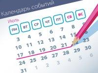 Самые заметные события уходящей недели (17.07–21.07)