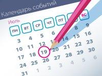 Важнейшие правовые темы в прессе – обзор СМИ (19.07)