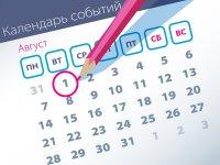 Важнейшие правовые темы в прессе – обзор СМИ (01.08)