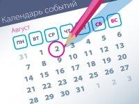 Важнейшие правовые темы в прессе - обзор СМИ за 02.08.2017
