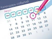 Важнейшие правовые темы в прессе – обзор СМИ (04.08)