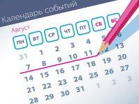 Новые дела ВС: самые интересные споры (07.08–11.08)