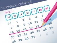 Самые заметные события уходящей недели (14.08–18.08)