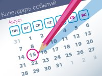 Важнейшие правовые темы в прессе – обзор СМИ (15.08)