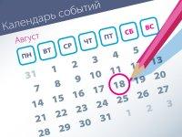 Важнейшие правовые темы в прессе – обзор СМИ (18.08)