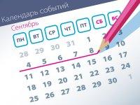 Самые заметные события уходящей недели (4.09–8.09) на 08.09.2017